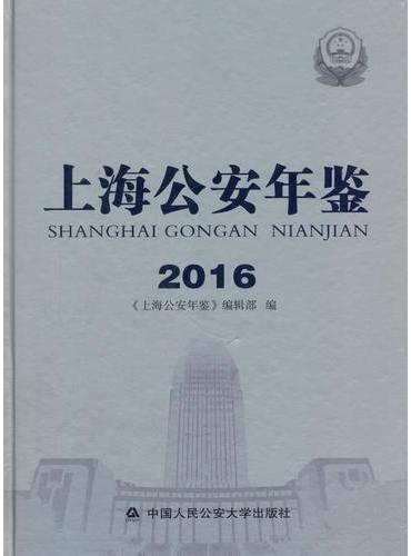 上海公安年鉴.2016
