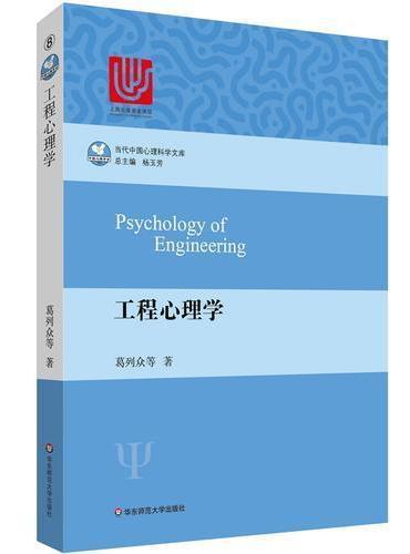 工程心理学