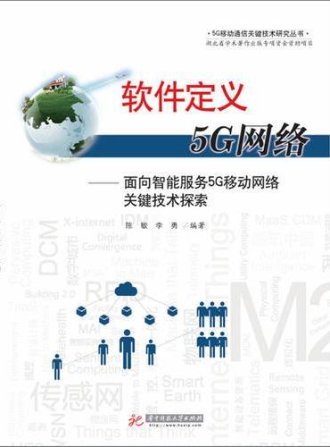 软件定义5G网络
