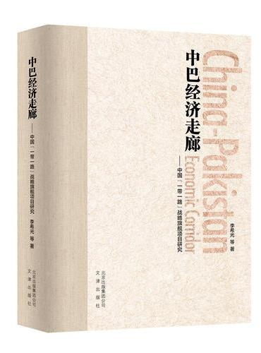 """中巴经济走廊——中国""""一带一路""""战略旗舰项目研究"""