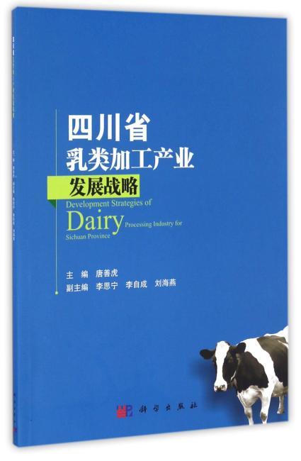 四川省乳类加工产业发展战略