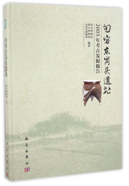 句容东岗头遗址——2005年考古发掘报告