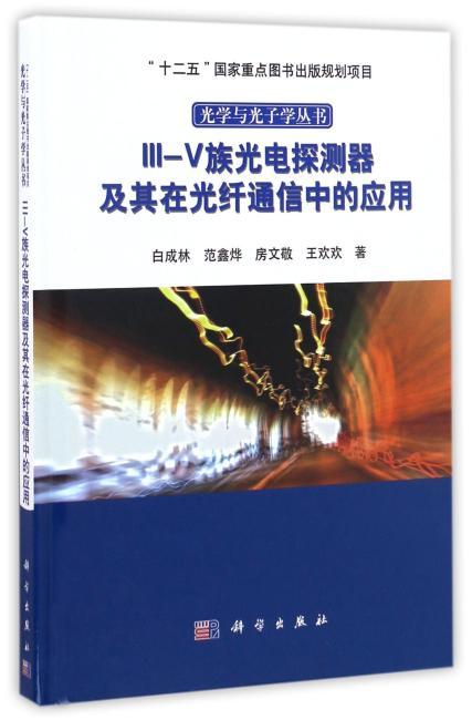 III-V族光电探测器及其在光纤通信中的应用