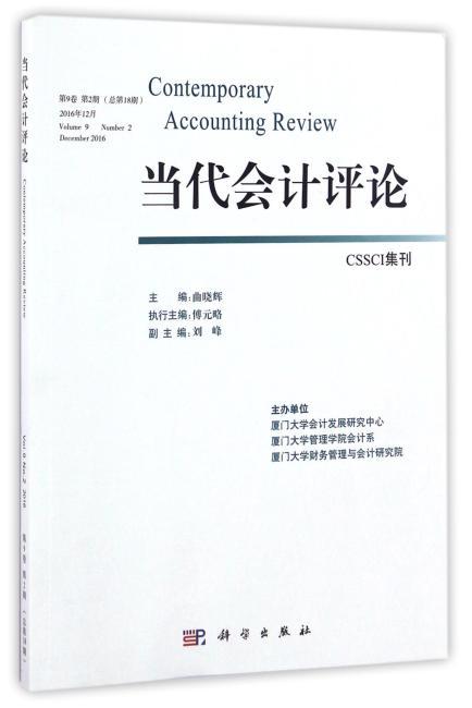 当代会计评论 第9卷 第2期 (总第18期)