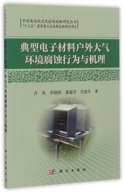 典型电子材料户外大气环境腐蚀行为与机理