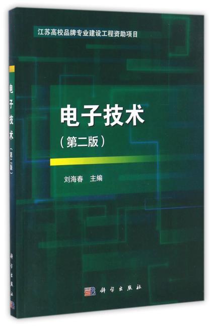 电子技术(第二版)