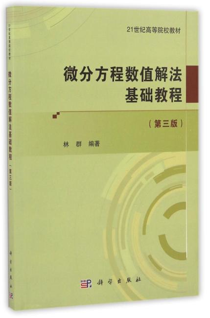 微分方程数值解法基础教程(第三版)