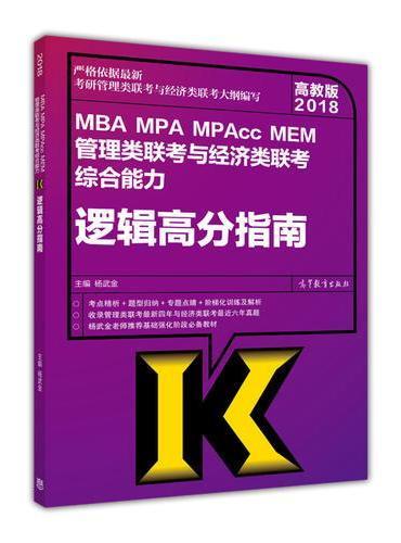 2018MBA MPA MPAcc MEM管理类联考与经济类联考综合能力逻辑高分