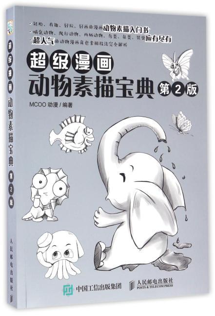 超级漫画动物素描宝典(第2版)