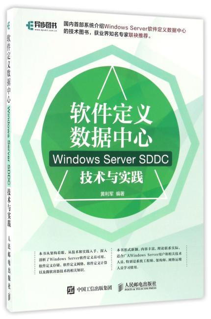 软件定义数据中心 Windows Server SDDC技术与实践