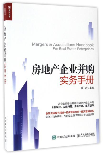 房地产企业并购实务手册