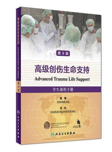 高级创伤生命支持 学生课程手册(翻译版)