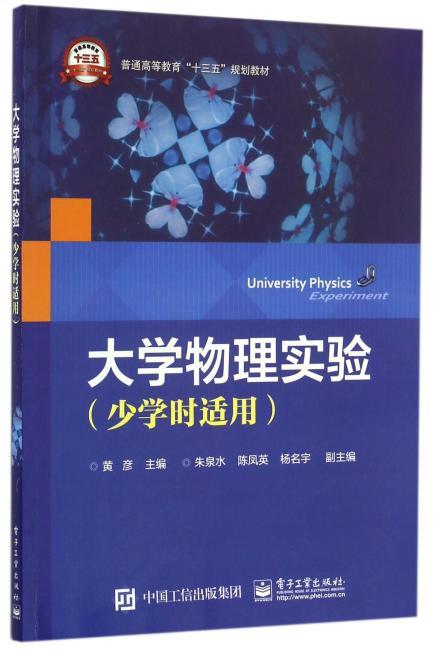 大学物理实验(少学时适用)