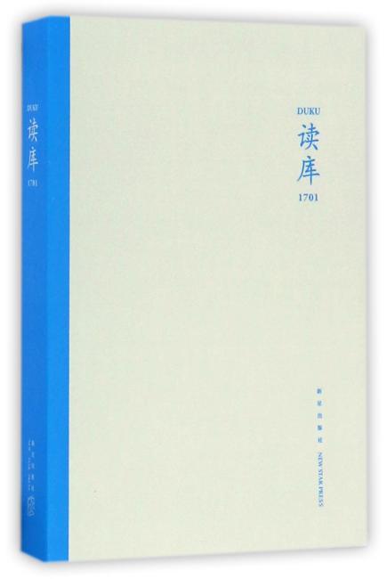 读库1701