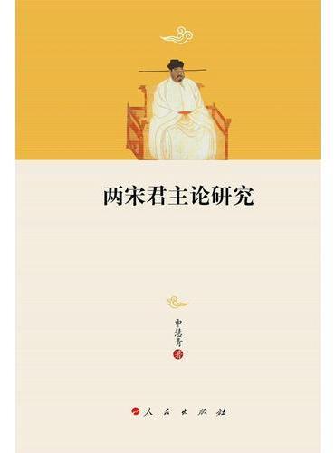 两宋君主论研究—河北大学历史学丛书(第三辑)