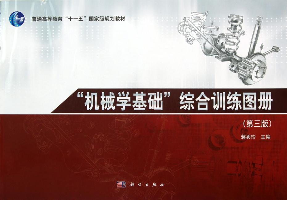 """""""机械学基础""""综合训练图册(第三版)"""