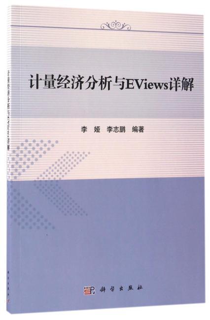 计量经济分析与Eviews详解
