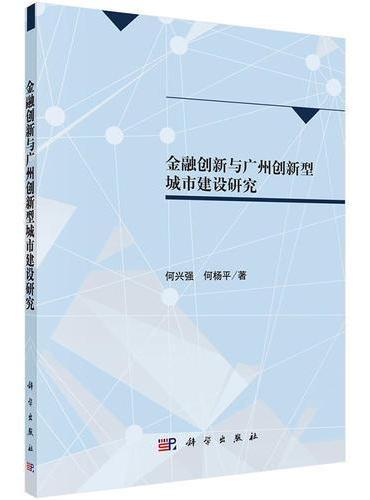 金融创新与广州创新型城市建设研究
