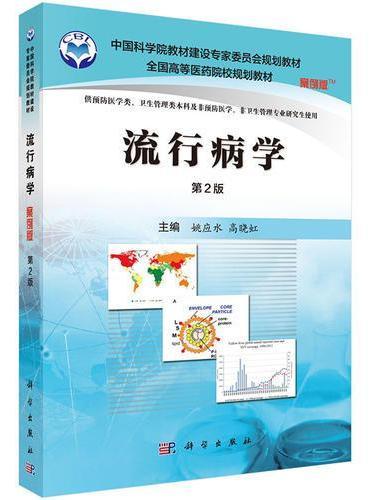 流行病学(案例版,第2版)