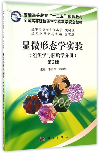 显微形态学实验(组织学与胚胎学分册)(第2版)