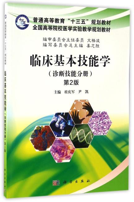 临床基本机能学(诊断技能分册)(第2版)
