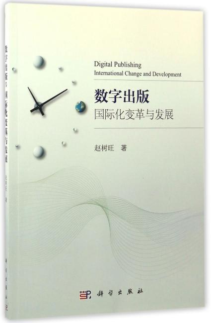 数字出版:国际化变革与发展