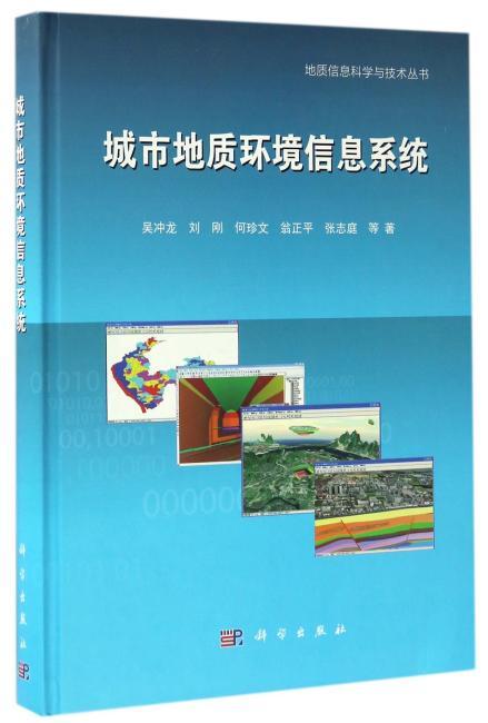 城市地质环境信息系统