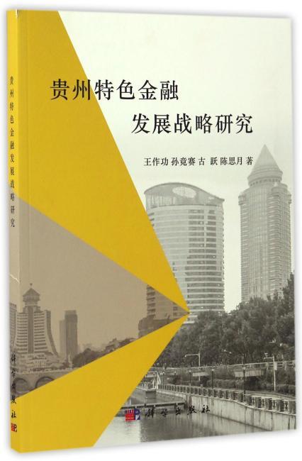 贵州特色金融发展战略研究