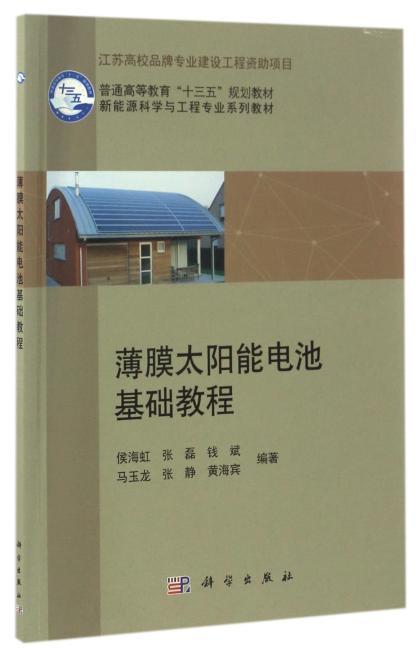 薄膜太阳能电池基础教程