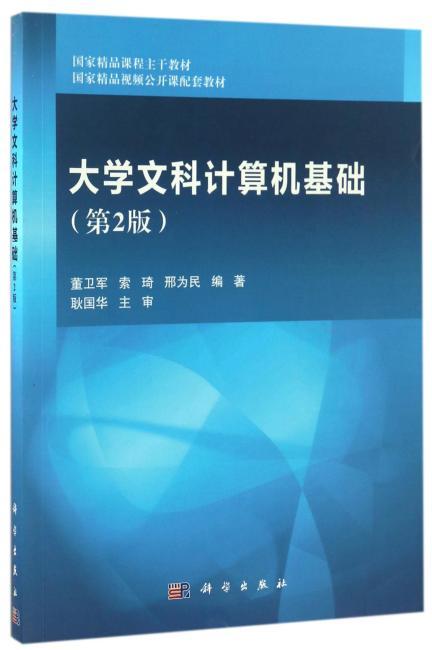大学文科计算机基础(第2版)