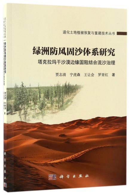 绿洲防风固沙体系研究:塔克拉玛干沙漠边缘固阻结合流沙治理