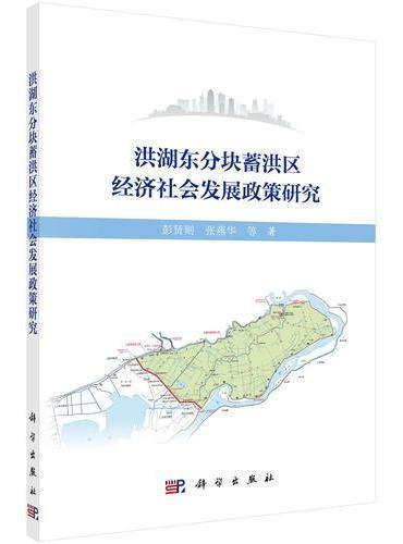 洪湖东分块蓄洪区经济社会发展政策研究
