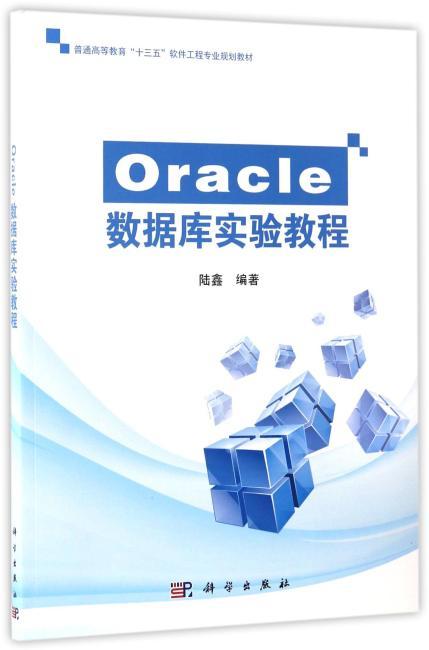 Oracle数据库实验教程