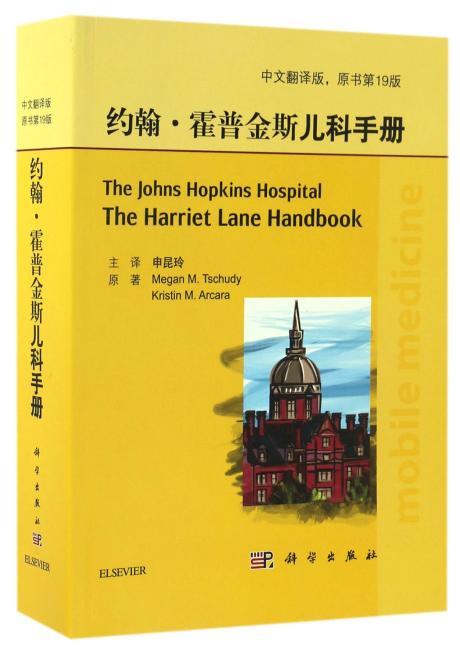 约翰·霍普金斯儿科手册(第19版)