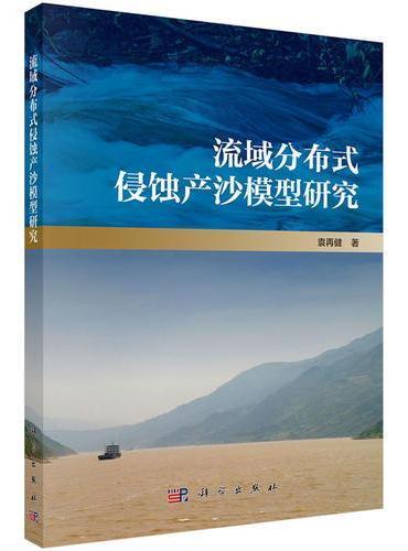 流域分布式侵蚀产沙模型研究