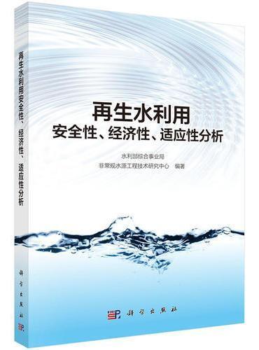 再生水利用安全性、经济性、适应性分析