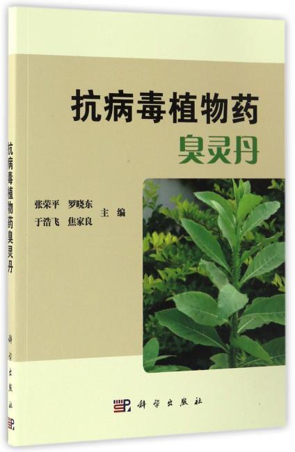 抗病毒植物药臭灵丹