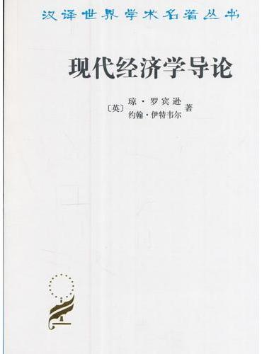 现代经济学导论(汉译名著本)