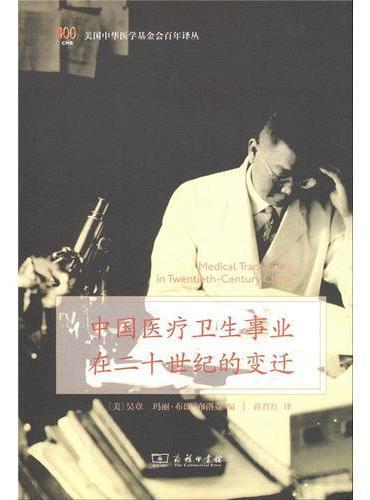 中国医疗卫生事业在二十世纪的变迁(中华医学基金会百年译丛)