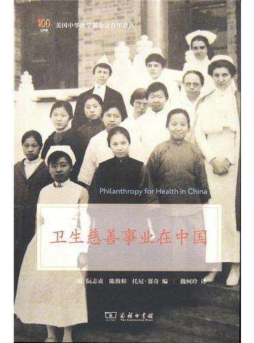 卫生慈善事业在中国(中华医学基金会百年译丛)