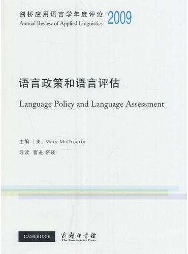 剑桥应用语言学年度评论2009·语言政策和语言评估(英文)