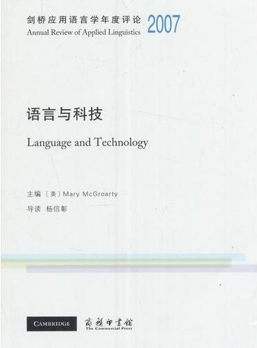 剑桥应用语言学年度评论2007·语言与科技(英文)