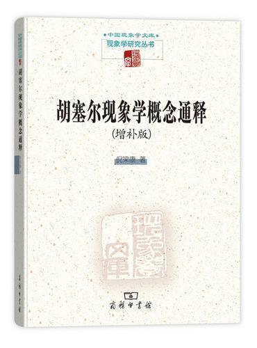 胡塞尔现象学概念通释(中国现象学文库?现象学研究丛书)