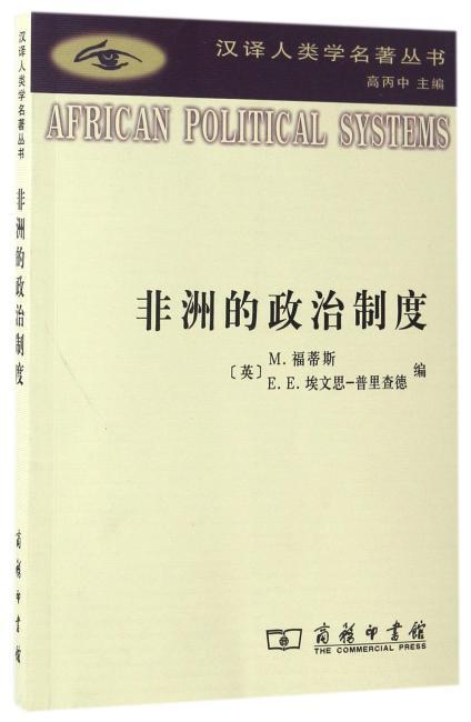 非洲的政治制度(汉译人类学名著丛书)
