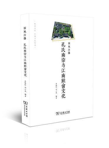 儒风浩荡——孔氏南宗与江南社会文化(衢州文库)