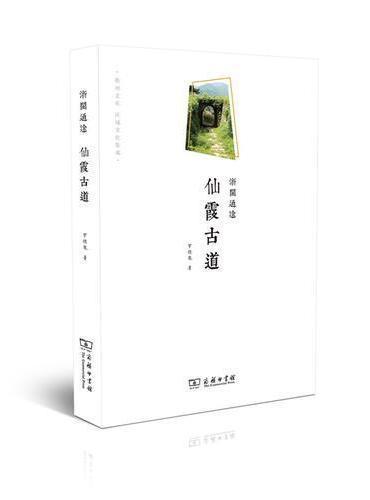 浙闽通途:仙霞古道(衢州文库)