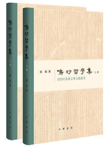 鸣沙习学集(全2册)