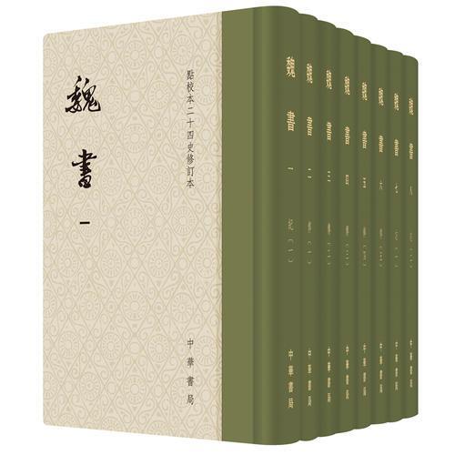 魏书(精装全8册)(点校本二十四史修订本)