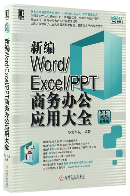 新编Word/Excel/PPT商务办公应用大全(2016实战精华版)