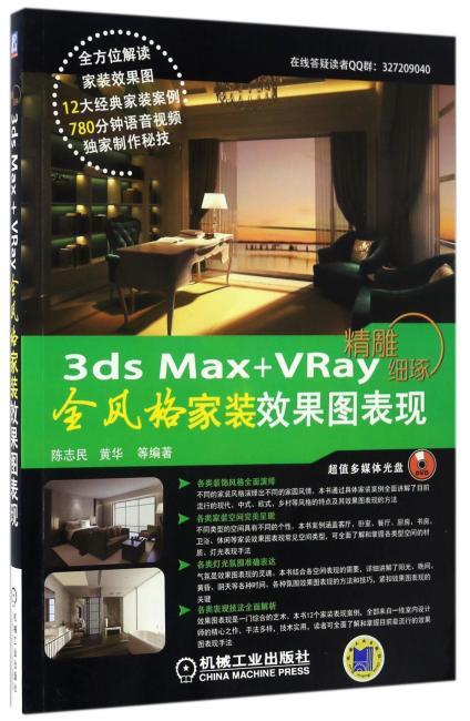 精雕细琢——3ds max/VRay全风格家装效果图表现